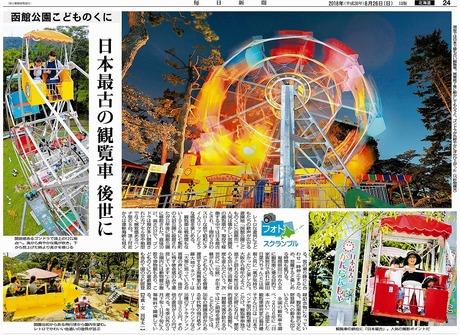 180826毎日新聞・日本最古の観覧車