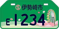 伊勢崎市ナンバープレート