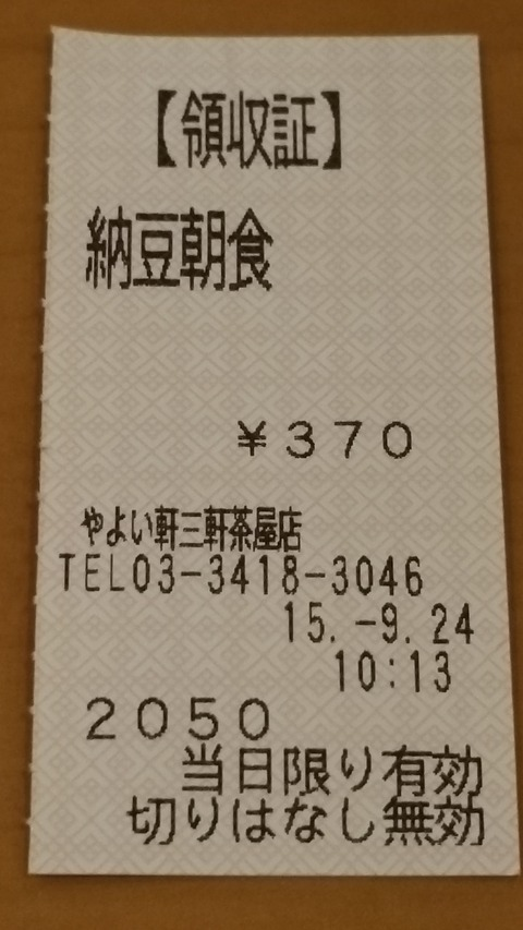 20150924_101520