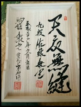 kisei3-9