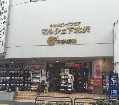 TV下北_169029オープン (17)