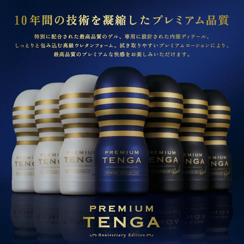 プレミアムテンガ_PREMIUM_TENGA_02_cupPREMIUM