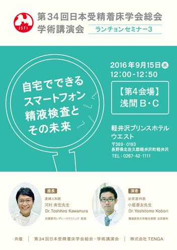 【チラシ】日本受精着床学会_ランチョンセミナー_TENGA