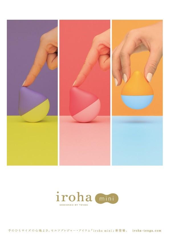 iroha-mini_mag_297-210-2