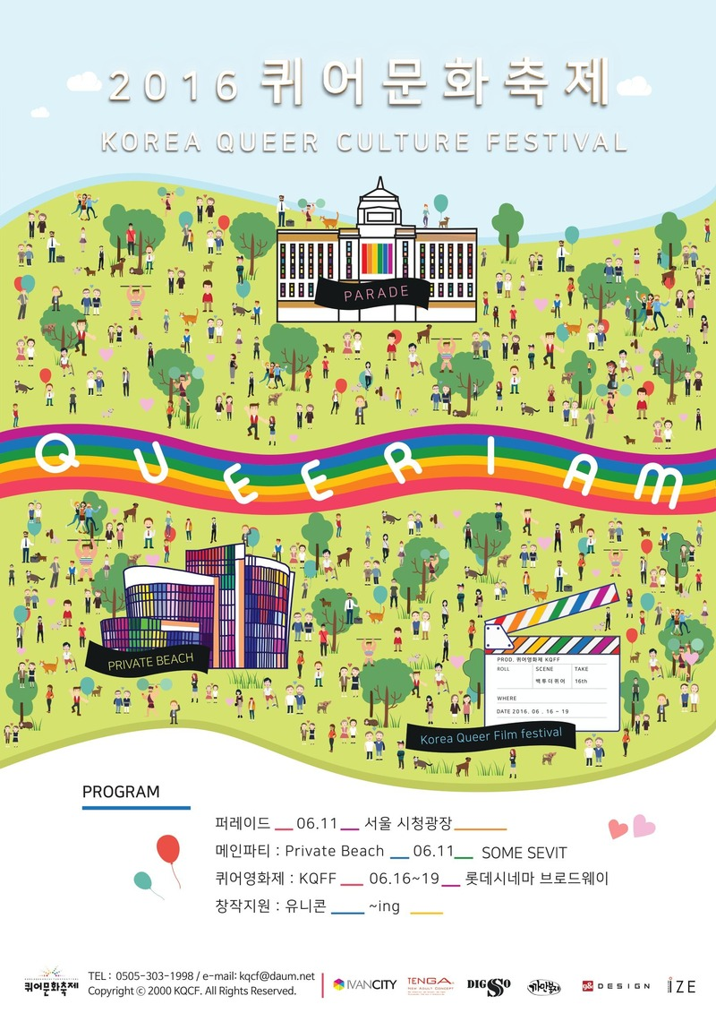 。レ。レ2016 KOREA QUEER CULTURE FESTIVAL poster(20160611)