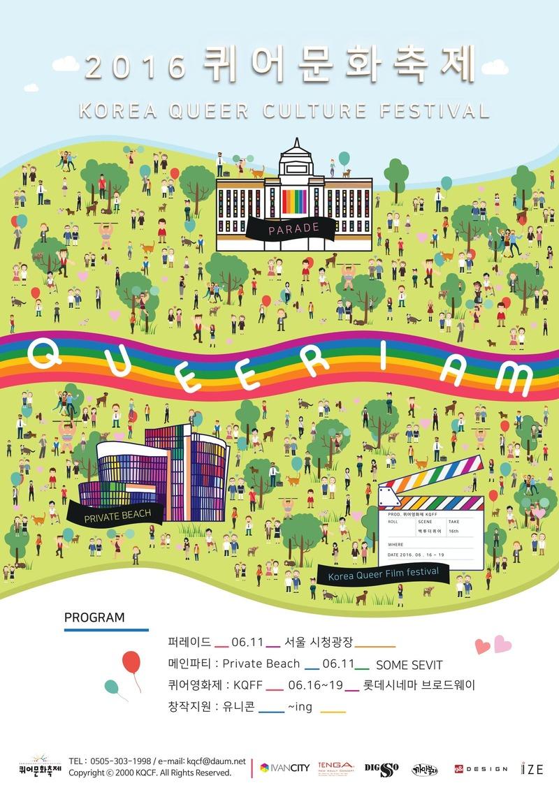 。レ。レ2016 KOREA QUEER CULTURE FESTIVAL poster(20160611)