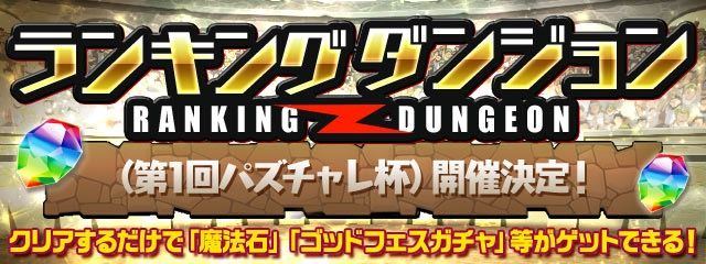 【パズドラ】ランキングダンジョン(第1回パズチャレ杯)開催! ゴッドフェスガチャやツクヨミゲット!?