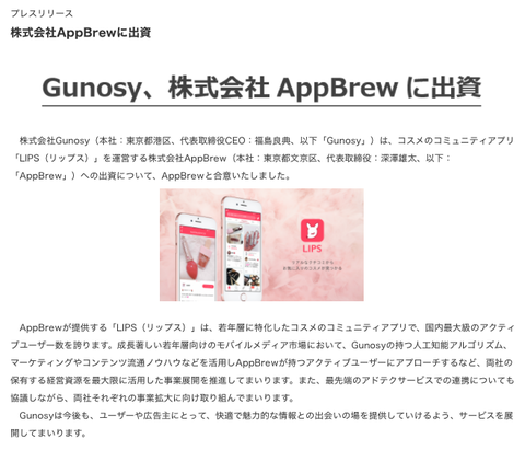 グノシーがコスメクチコミアプリ「LIPS」運営のAppBrewに出資