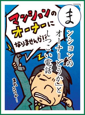 karuta_ma_image
