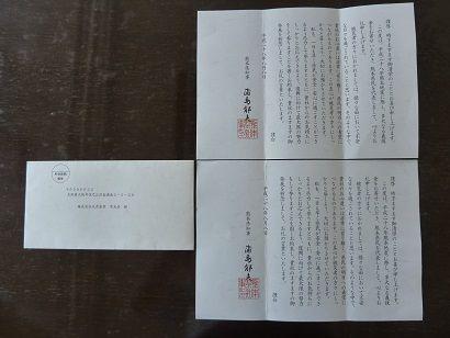 熊本県知事義援金お礼状
