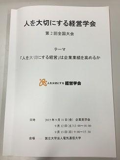 長野・学会 062
