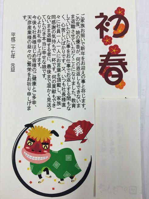新年・年賀状 002