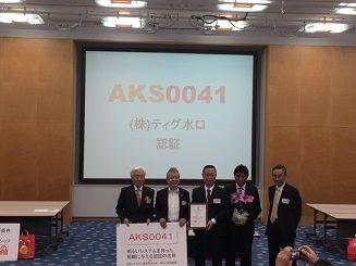 新潟〜東京・昇格祝い 028