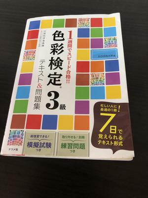 亀田トキメキブログ20210831写真2