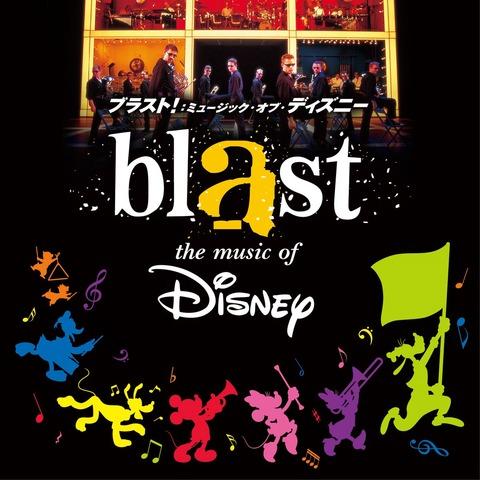 BlastDisney17