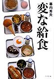 『変な給食』