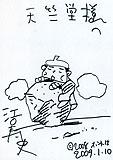 江口寿史さんのサイン