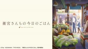 【アニメ】衛宮さんちの今日のごはん第5話あらすじ公開!