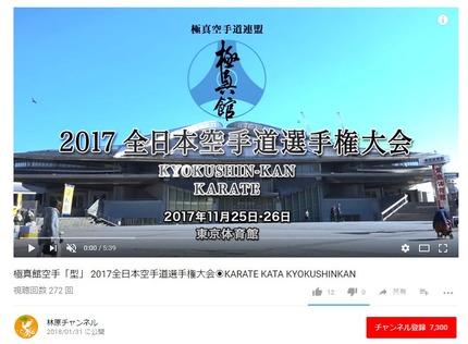 林原チャンネル「型競技」