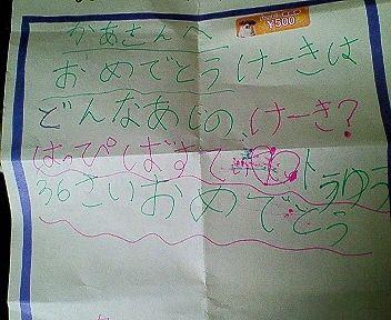なーちゃんからの手紙