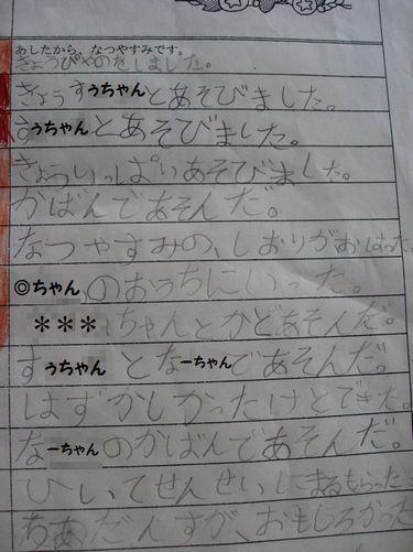 なーちゃんの一行日記