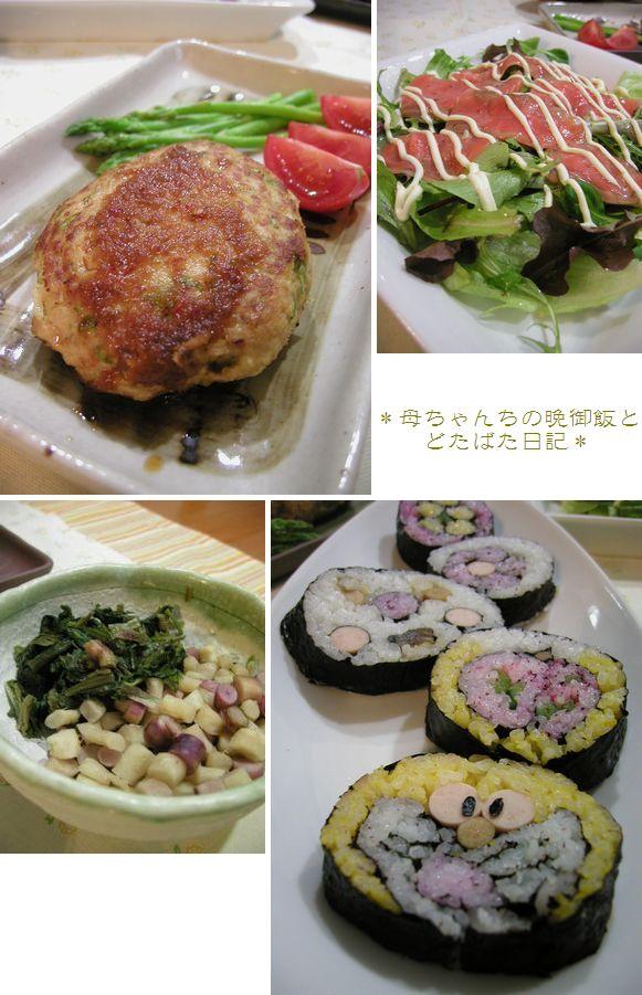 巻き寿司の練習