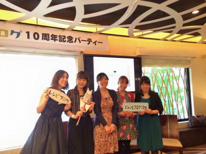 レシピブログ10周年パーティーへ行ってきました☆