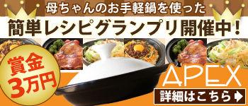 井上かなえオフィシャルブログ 「母ちゃんちの晩御飯とどたばた日記」Powered by Ameba-レシピコンテスト