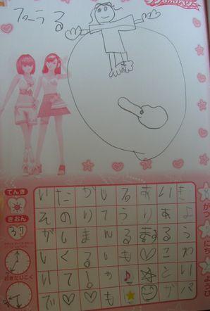なーちゃんの絵日記1