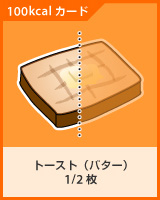 card01_toast