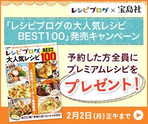 レシピブログ大人気レシピBest100