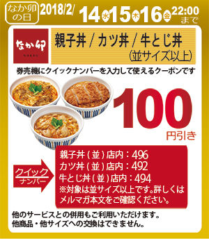 coupon1802nakauno_hi