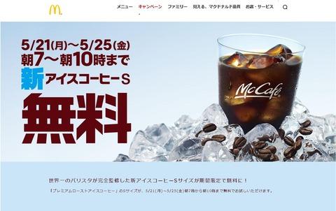 201805_mac_icecoffee