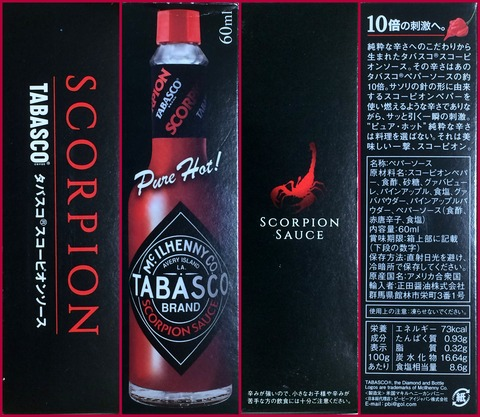 tabasco_scorpionsauce