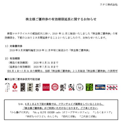 watami_yutai_20200414
