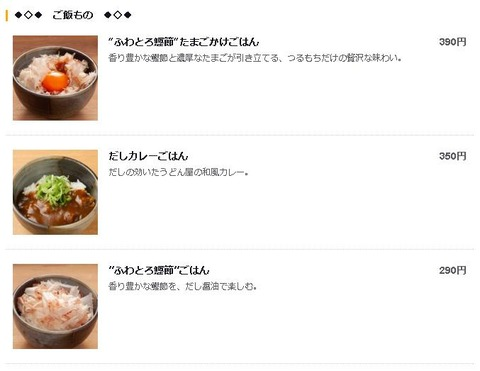 dashi_curry