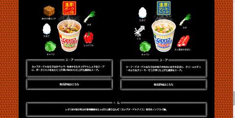 cup_noodle_nice4