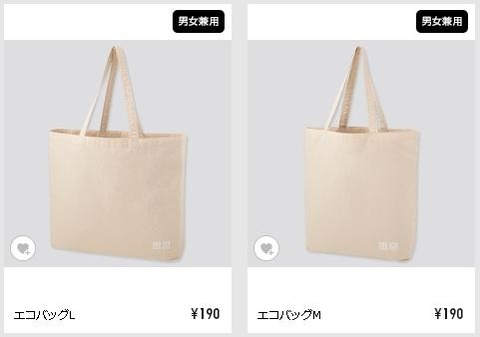 uniqlo_ecobag