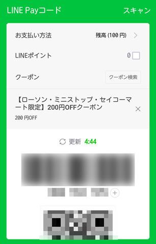 linepay_500off_4