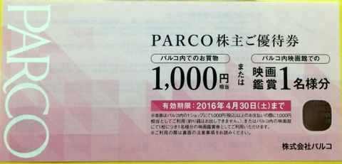 parco201604
