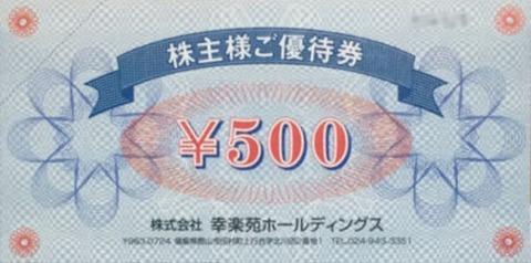 kourakuen_2020yutai