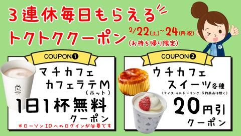 20200222_tokutoku_top_g_2