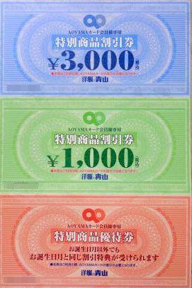 aoyama-card-coupon