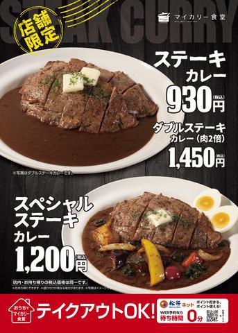 200616_steak