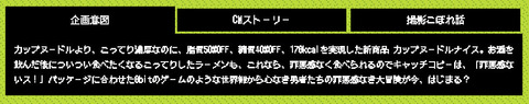 cup_noodle_nice3