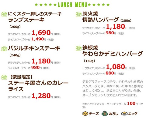nikusuta_lunch_menu