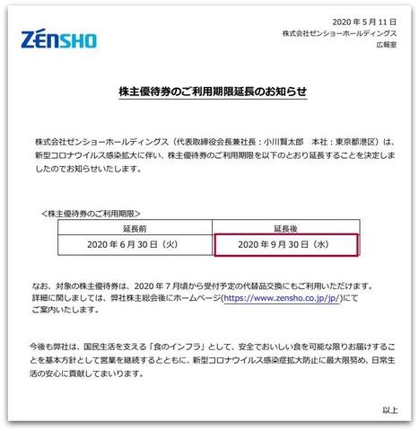 zensho_yutai_enchou