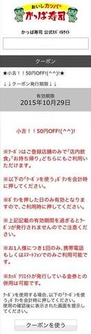 kappa_coupon