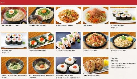 watami_menu