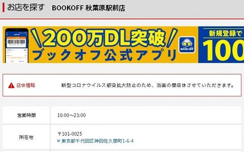 bookoff_2020corona